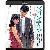 メイン・テーマ 角川映画 THE BEST [Blu-ray]