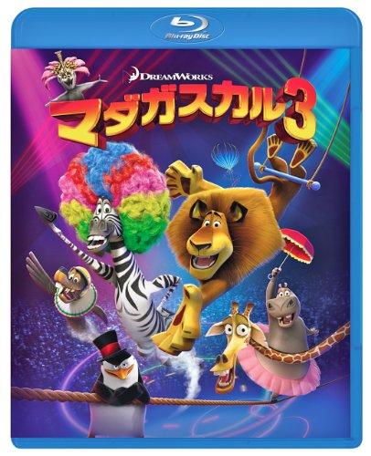 マダガスカル3 [Blu-ray]