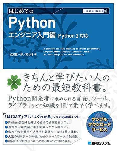 TECHNICAL MASTER はじめてのPython エンジニア入門編 Python3対応