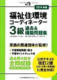 2014年版 福祉住環境コーディネーター(R)3級過去&模擬問題集