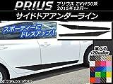 AP サイドドアアンダーラインステッカー カーボン調 トヨタ プリウス ZVW50,ZVW51,ZVW55 2015年12月~ レッド AP-CF276-RD 入数:1セット(4枚)