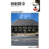 古寺をゆく 4 唐招提寺 (小学館101ビジュアル新書)