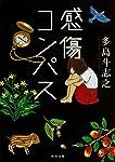 感傷コンパス (角川文庫)