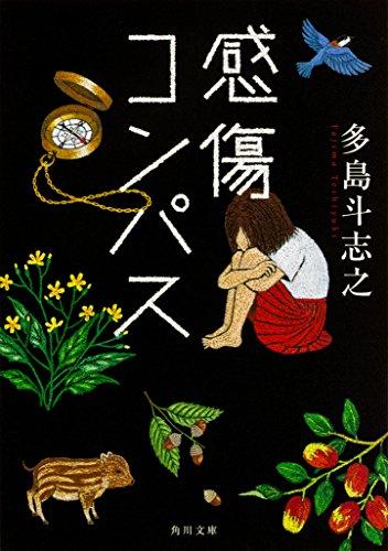 感傷コンパス (角川文庫)の詳細を見る