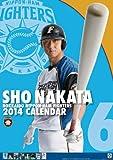 中田翔(日ハム) 2014カレンダー