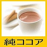 純正ココア パウダー(400g) 【200g×2】