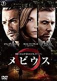 メビウス[DVD]