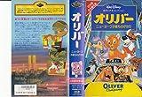 オリバー~ニューヨーク子猫ものがたり~【日本語吹替版】 [VHS]