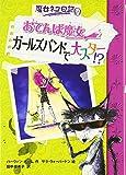 おてんば魔女 ガールズバンドで大スター!?―魔女ネコ日記〈2〉 (魔女ネコ日記 2)