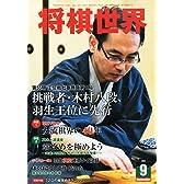将棋世界 2014年 09月号 [雑誌]