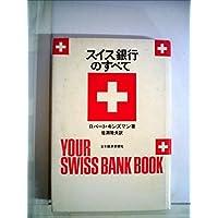 スイス銀行のすべて (1978年)