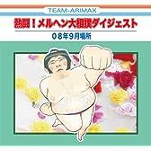 熱闘!メルヘン大相撲ダイジェスト08年9月場所