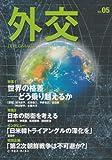 外交 vol.05 特集:世界の格差ーどう乗り越えるか