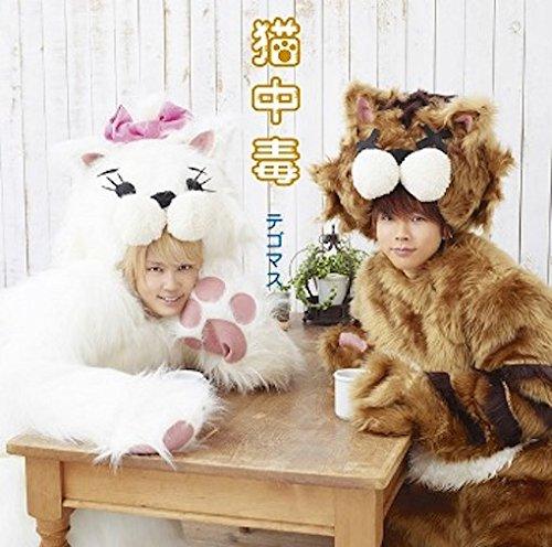 猫中毒(初回盤B)(DVD付)