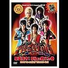 ニンジャマンジャパン緊急指令!Bijuを救え!の巻 [DVD](在庫あり。)