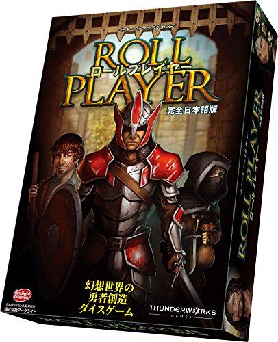 ゲーム紹介『ロールプレイヤー(Roll Player)』