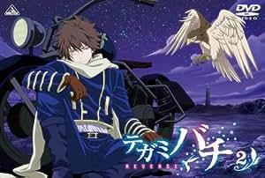 テガミバチ REVERSE 2【初回限定版】 [DVD]