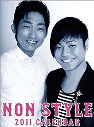NON STYLE 2011年 カレンダー