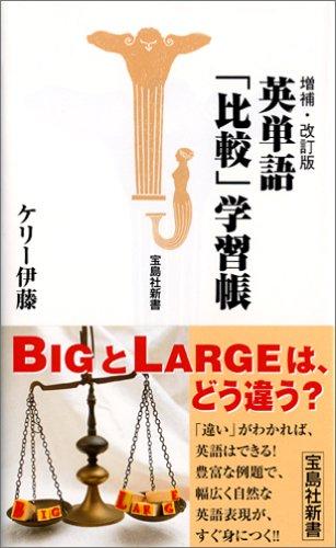 英単語「比較」学習帳 (宝島社新書)の詳細を見る