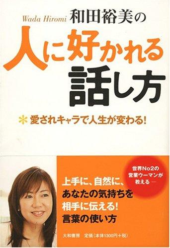 和田裕美の人に好かれる話し方-愛されキャラで人生が変わる!