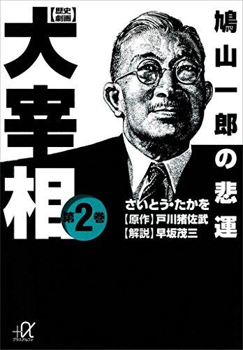 歴史劇画 大宰相 第二巻 鳩山一...