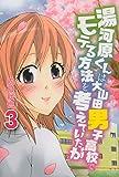 湯河原くんは大山田男子高校でモテる方法を考えていたが(3)<完> (講談社コミックス)
