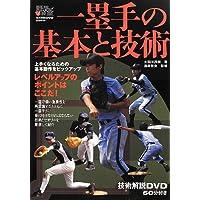 DVD付 一塁手の基本と技術 (野球レベルアップ教室)