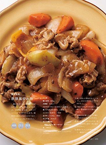アスリートシェフの美筋レシピ