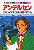 アンデルセン―世界じゅうで愛される「童話の王さま」 学習漫画 世界の伝記