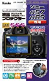 Kenko カメラ用アクセサリ 液晶プロテクター SONY デジタル一眼カメラ α57/α65用 KLP-SA57