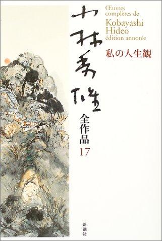 小林秀雄全作品〈17〉私の人生観の詳細を見る