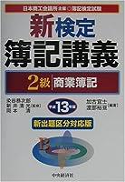 新検定簿記講義 2級商業簿記〈平成13年版〉