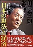 田原総一朗 激論! 日本の憲法と経済