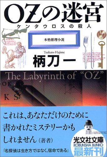 OZの迷宮 (光文社文庫)の詳細を見る