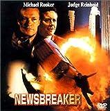 ニュースブレイカー [DVD]