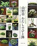 山野草わたしのひと鉢―見て、学んで、つくる作品帳 (別冊趣味の山野草) 画像
