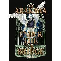 荒川アンダー ザ ブリッジ(12) (ヤングガンガンコミックス)