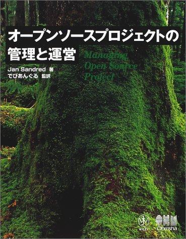 オープンソースプロジェクトの管理と運営