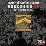 20世紀の音楽遺産~軍歌(5)IMMORTAL WAR-TIME SONGS