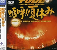 Live Around Special Ah Natsuyasumi by Tube (Japan)