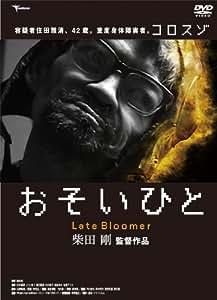 おそいひと [DVD]