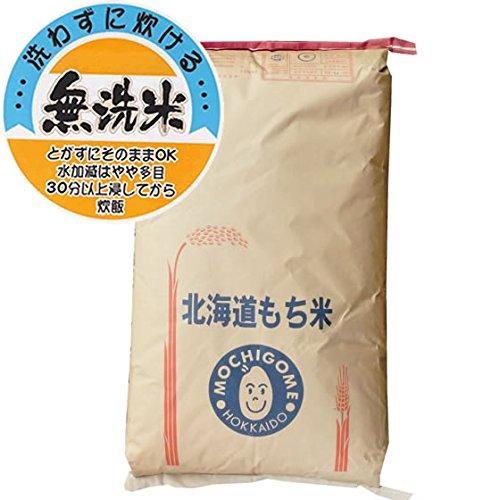 北海道産 無洗米 もち米 JA米 はくちょうもち 30kg 令和元年産 新米