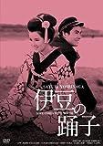 伊豆の踊子[DVD]