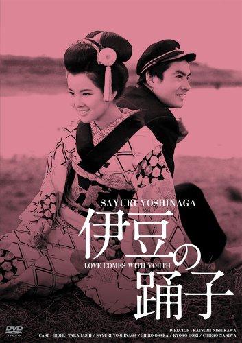 吉永小百合主演の映画「伊豆の踊り子」
