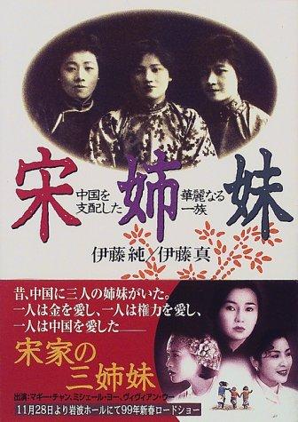 宋姉妹―中国を支配した華麗なる一族 (角川文庫)の詳細を見る