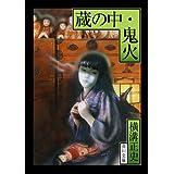 蔵の中・鬼火 角川文庫 緑 304-21