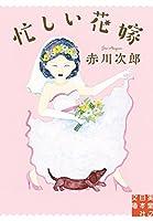 忙しい花嫁 (実業之日本社文庫)