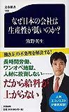 「なぜ日本の会社は生産性が低いのか? (文春新書)」販売ページヘ