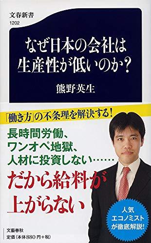 なぜ日本の会社は生産性が低いのか? (文春新書)