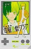 電脳遊戯クラブ 3 (少年サンデーコミックス)